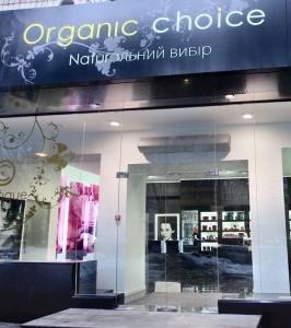 Organic choice киев