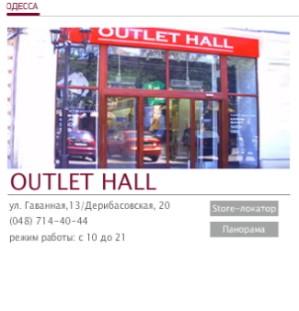 магазины Outlet Hall