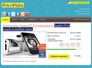 Paypon.com.ua