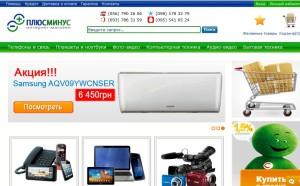 plusminus.dp.ua (ПлюсМинус) - интернет-магазин электроники из Днепропетровска