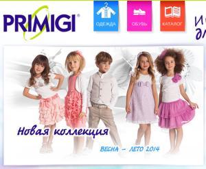 Primigi.com.ua (Примиджи) - украинский интернет-магазин детской одежды и обуви марки Primigi