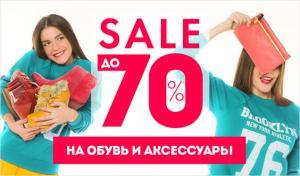Все промокоды на Аксессуары в Украине, купить аксессуары со скидкой