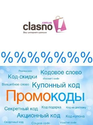 Промокод Clasno.com.ua (Класно) 2014 -  купон на скидку - интернет-магазин обуви и одежды