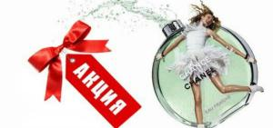 Все промокоды на косметику и парфюмерию в Украине. Действующие купоны на скидку