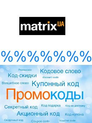 Промокод Matrix.ua(Матрикс) 2014 -  купон на скидку - интернет-магазин техники