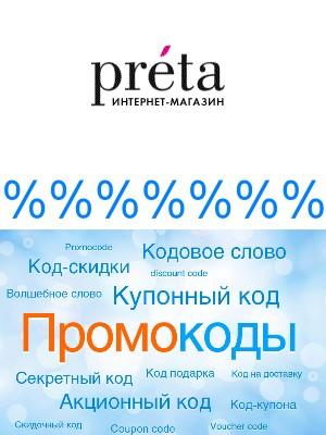 Промокод Preta.com.ua (Прета) 2014 -  купон на скидку - интернет-магазин красивых вещей
