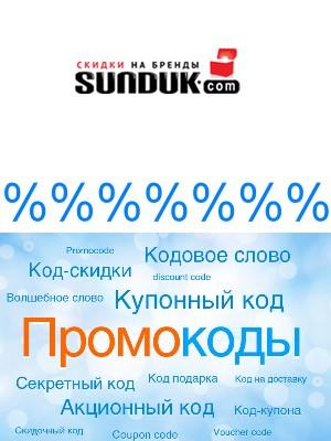 77dbdaaa266c3e Бесплатные Промокоды в Украине на 2019-05-18 21:35 купоны на скидку ...