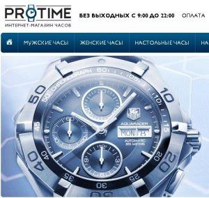 Protime-Promokod