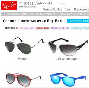 rb.ua (РБ) - специализированный интернет-магазин солнцезащитных очков Ray-Ban