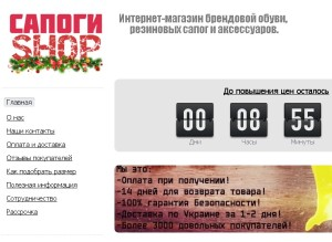 Сапогишоп (sapogi-shop.com) - украинский интернет-магазин резиновых сапог и аксессуаров