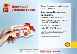 """Итоги благотворительной акции """"Банк Топлива"""" от сети АЗС Shell"""