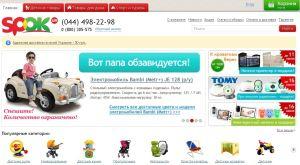 Spok.ua (Спок) — интернет-магазин товаров для дома, спорта, туризма ... 9a7a6c03756