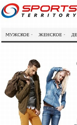 СпортсТерритори (SportsTerritory.com.ua) - украинский интернет-магазин одежды из Европы