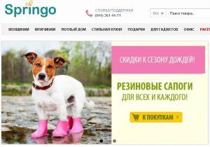 Springo-Promokod