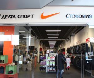 Стоковый магазины Nike. Адреса в Киеве дисконтных фирменных магазинов Дельта Спорт