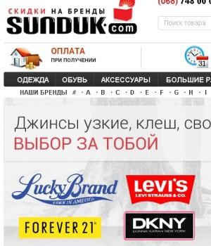 Сундук (SUNDUK.com) - украинский интернет-магазин модной одежды, обуви и аксессуаров.