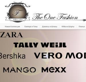 theonefashion.com - украинский интернет магазин женской одежды, обуви и аксессуаров