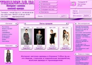 Интернет магазин в луганске женская одежда