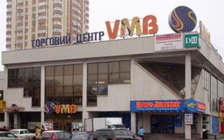 VMB Вмб торговый центр киев житомирская