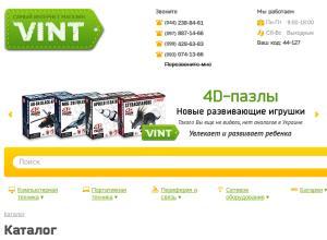 Vint.com.ua (Винт) - магазин компьютерной и бытовой техники в Украине