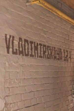22 ноября состоялось открытие фешн-пространства «Владимирская 12-В» на Пейзажной аллее