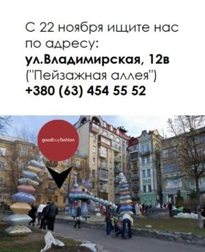 Скоро открытие нового фешн-пространства на Пейзажной аллее под названием Владимирская 12-В
