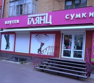 Взуттевий глянц (Обувной глянц) – женская и мужская обуви. Адреса магазинов в Украине
