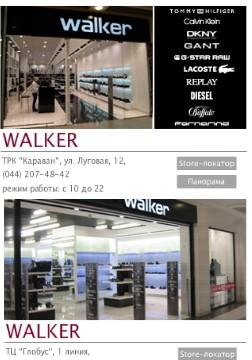 Walker Магазин Обуви