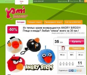 yami.ua (Ями) - покупонная система из Украины. Отзывы