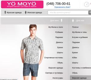 Yomoyo.com.ua (Йомайо) - магазин молодежной одежды, обуви и аксессуаров