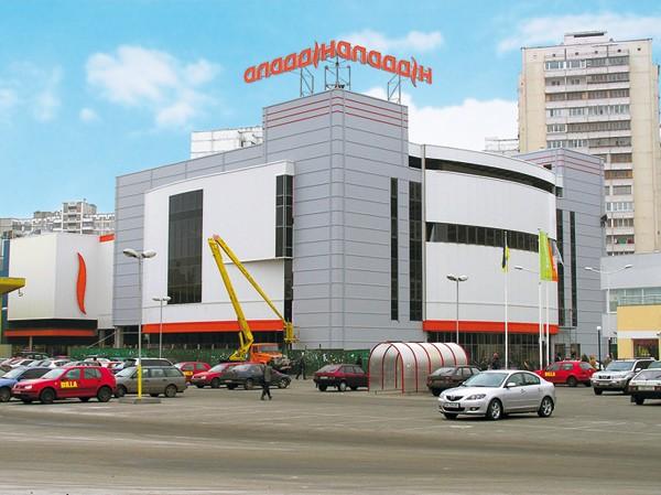 аладдин торговый центр позняки