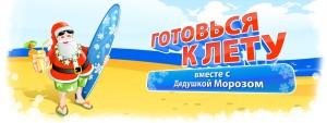 "Новая акция от Аукро:  ""Дед Мороз и лето """