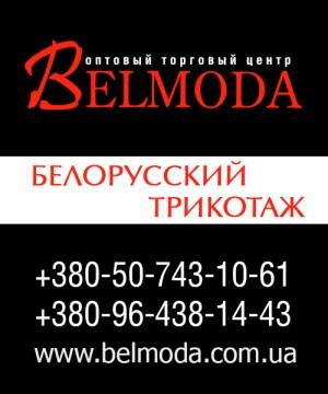 Белмода магазин