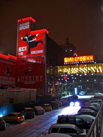 торговый центр Большевик