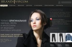 Интернет Магазин Одежды Купи Вип