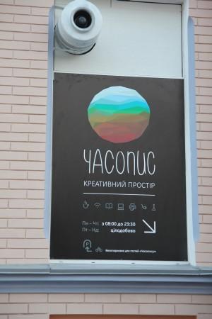 В Киеве состоялось открытие креативного пространства «Часопис»