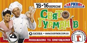 Гастрономический фестиваль от ЦТ Дарынок
