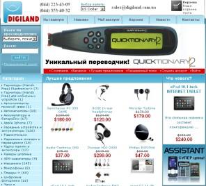 digiland.com.ua отзывы