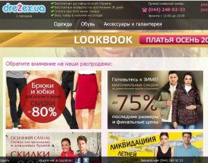 drezex-com-ua