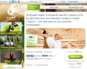 kupikupon.com.ua