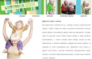 Кузнечик (kuznechik.com.ua), детские товары