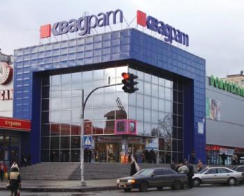 торговый центр квадрат на борщаговке Киев