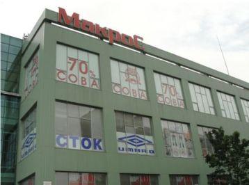 makros Макрос на петровке