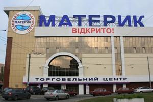 материк торговый центр киев борщаговская