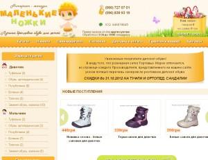 minifeet.com.ua (минифит ком юа) – интернет-магазин детской обуви. Официальный сайт