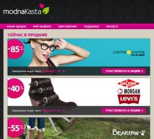 modnakasta.ua (Моднакаста) - интернет-магазин-клуб, по продаже вещей со скидками. Отзывы