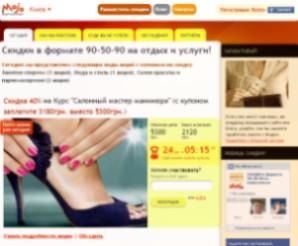 mojo.com.ua, коллективные покупки