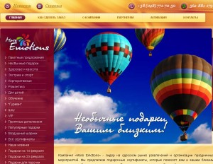 moremotions.com.ua (Мор Эмоушнз) – необычные подарки и признания в любви. Отзывы