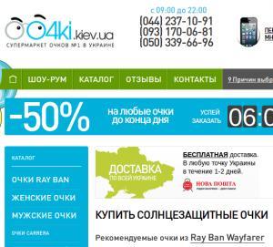 o4ki.kiev.ua - украинский интернет магазин солнцезащитных очков