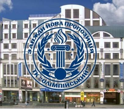 Олимпийский - торговый центр в Киеве